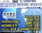 深圳到马来西亚PASIR GUDANG巴西古当的国际海运公司