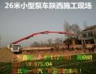 贵阳31米小型混凝土泵车厂家