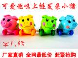 热销玩具 上链发条小猪 厂家批发 摇头摆尾淘气猪 动物小玩具-5