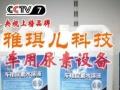 【车用尿素设备招加盟】加盟官网/加盟费用