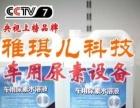 【洗洁精消毒液设备加盟】加盟/加盟费用