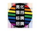 北京发光字门头招牌灯箱年会背景舞台广告牌维修拆除