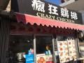 九江疯狂鸡排加盟店哪里有疯狂鸡排加盟条件