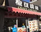 北京疯狂鸡排加盟店哪里有疯狂鸡排加盟怎么样