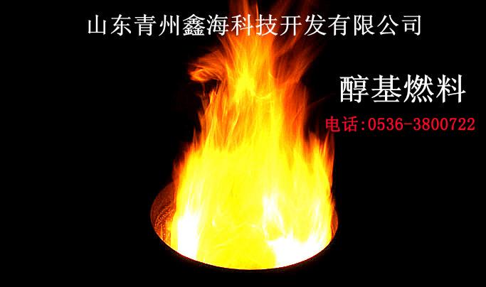 醇基燃料供应-火热畅销的醇基燃料是由青州鑫海科技提供