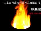 青州鑫海科技为您供应专业制造醇基燃料钢材 醇基燃料供应商