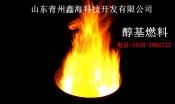 品质纯正醇基燃料-新型醇基燃料供应信息