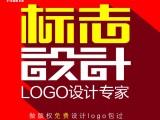 青岛商标注册版权专利24小时下申请号免费送logo设计