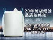涟源集装袋供应商 价格合理的集装袋推荐