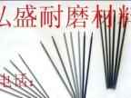 D608石墨型药皮铸铁焊条 |耐磨焊条D