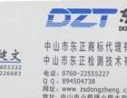 东正商标 3C证书挂靠