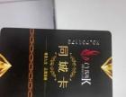 赤峰子午线KTV储值卡低价出售