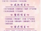 南通尚赫 美容院新型商业模式全国招商,开起您的万店连锁