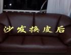 沙坪坝凤天路【沙发、椅子、床头维修翻新,换皮换布】