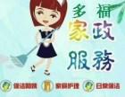 武汉青山区保姆家政公司 冶金保姆公司 是您放心的选择