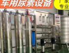 提供车用尿素设备玻璃水设备洗衣液洗洁精设备配方