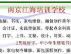 南京会计证考试培训江海学校会计证培训 湖南路会计