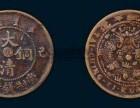 六安2018大清铜币价格表