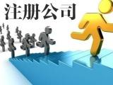 福田竹子林 车公庙会计师事务所审计税审 验资 评估 高新专审
