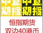 深圳国际期货正规实盘代理