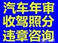 代办武汉车辆年审-异地委托书- 驾照年审-违章查询详细流程