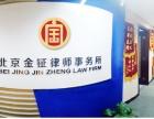 北京金钲律师事务所简介
