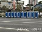 重庆移动厕所租赁 环保厕所 临时厕所出租出售