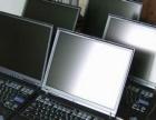 通州区高价上门回收电脑,办公电脑,网吧电脑,显示器