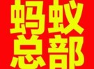 广州蚂蚁搬家公司总部,专业的团队,品质有保证,24小时服务!