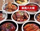 魏家凉皮加盟面食加盟上百种特色美食肉夹馍畅销品牌
