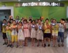 少儿英语到阿斯顿英语学校 外教授课西方式教学