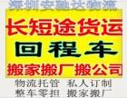 深圳到青海专线物流货运 西宁直达 天天发车