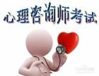 上海长宁区哪里有心理咨询师三级的培训?