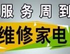 襄阳长虹空调维修客服服务(地址是多少?