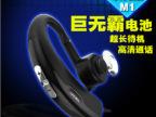 DACOM大康M1蓝牙耳机4.0立体声音乐报号双耳一拖二通用型无线耳麦