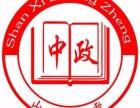 中政教育2018年省考公务员今天开课