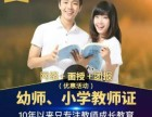 深圳教师资格证报名