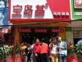 九江宝岛基鸡排怎么加盟宝岛基鸡排店生意怎么样