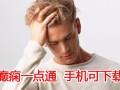 北京治疗癫痫病的医院是哪个 癫痫一点通APPZ