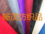 厂家直销舒适 柔软服装里料绒布