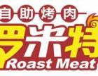 罗米特自助烤肉 诚邀加盟
