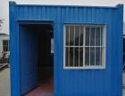 租售住人集装箱房,活动板房,移动板房,工地住房6元