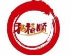和福顺养生焖锅总部加盟地址在哪里?