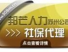 邦芒人力苏州吴江公司为企业 个人办理社保 公积金缴纳服务