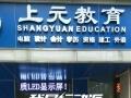 惠山前洲会计培训|多行业账套学习|上元会计