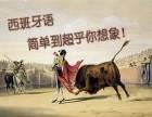 上海静安西班牙语一对一培训 针对性强随到随学