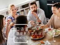 上海英语初级口语培训班 让学英语变的更轻松