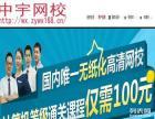 中宇网校计算机等级考试线上培训辅导课程