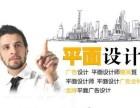 福州学习平面设计哪里去?广告淘宝美工网页宣传