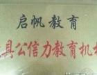 石家庄启帆教育中高考全托班托辅导